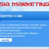 «Азия Маркетинг»