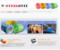 Компания «SteelSvit»