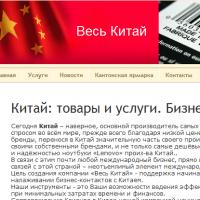 Компания «Весь Китай»