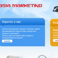 Компания «Азия Маркетинг»