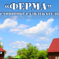 Коплекс «Ферма»